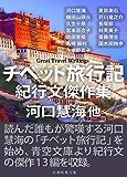 チベット旅行記 紀行文傑作集