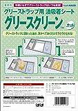 【業務用】グリースクリーン カット品 50cm×50cm 5枚