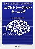 エクセレレーティッド・ラーニング―「イヌの学習を加速させる理論」