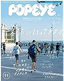 POPEYE(ポパイ) 2018年 11月号 [一人旅にいってきます。]