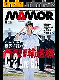 MAMOR(マモル) 2018 年 08 月号 [雑誌] (デジタル雑誌)
