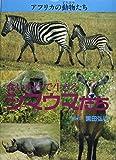 食いわけで生きるシマウマたち (アフリカの動物たち)