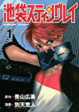 池袋スティングレイ(1) (ヤングマガジンコミックス)