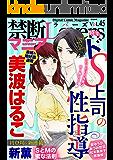 禁断Loversマニア Vol.45 ドS上司の性指導 [雑誌]