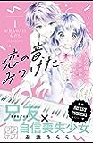 恋の音、みつけた プチデザ(1) (デザートコミックス)