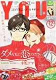 YOU(ユー) 2016年 12 月号 [雑誌]