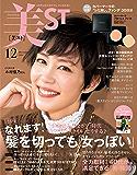 美ST(ビスト) 2018年 12月号 [雑誌]