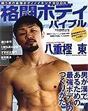格闘ボディバイブル―闘う男の最強ボディメイキングBOOK (B・B MOOK 1118)