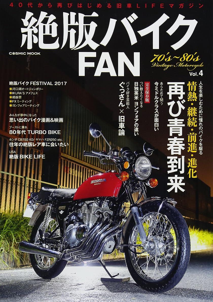 絶版バイクFAN Vol.4(コスミックムック)