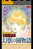 幻獣の國物語 【第5巻】 (クイーンズセレクション)