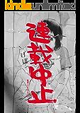 連載中止 (つれしょん出版)