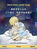 Dors bien, petit loup - おおかみくんも ぐっすり おやすみなさい. Livre bilingue pour enfants (français - japonais) (www.childrens-books-bilingual.com)