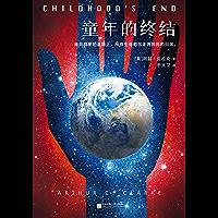 """童年的终结(读客熊猫君出品,怪不得是刘慈欣的偶像!阿瑟·克拉克,伟大的太空预言家!他是""""科幻三巨头""""之一,比肩阿西莫夫。)"""