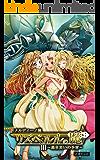 リズベルルの魔3 メルディーノ篇~黒き災いの予言~ ほんとうの物語シリーズ