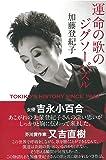 運命の歌のジグソーパズル TOKIKO'S HISTORY SINCE 1943