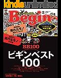 Begin (ビギン) 2017年 2月号 [雑誌]