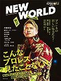 NEW WORLD 「新日本プロレスワールド」公式ブック (新潮ムック)