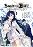 STEINS;GATE 永劫回帰のパンドラ(1) (ファミ通クリアコミックス)
