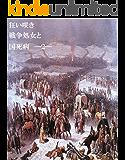 狂い咲き戦争処女と国死病(2)
