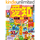 るるぶ愛知 名古屋 知多 三河'20 (るるぶ情報版(国内))