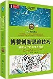 博赞创新思维技巧:解密天才的思考方程式(全彩典藏版)