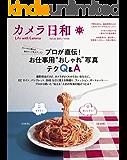 カメラ日和 2015年 11月号 [雑誌] カメラ日和【定期版】