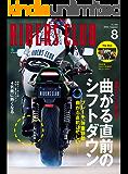RIDERS CLUB (ライダースクラブ)2016年8月号 No.508[雑誌]