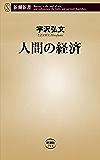 人間の経済(新潮新書)