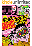 裏ッ!ベスト2014 (三才ムック vol.678)