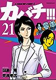 カバチ!!! -カバチタレ!3-(21) (モーニングコミックス)