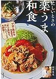 忙しいときの 楽うま和食―プロに教わる和食教室で「すぐ作れて、おいしい! 」と大評判! (主婦の友実用No.1シリーズ)