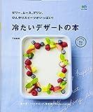 ゼリー、ムース、プリン、ひんやりスイーツがいっぱい! 冷たいデザートの本 (エイムック 3446 ei cooking)