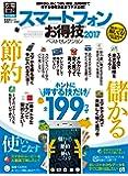 【お得技シリーズ083】スマートフォンお得技ベストセレクション2017 (晋遊舎ムック)