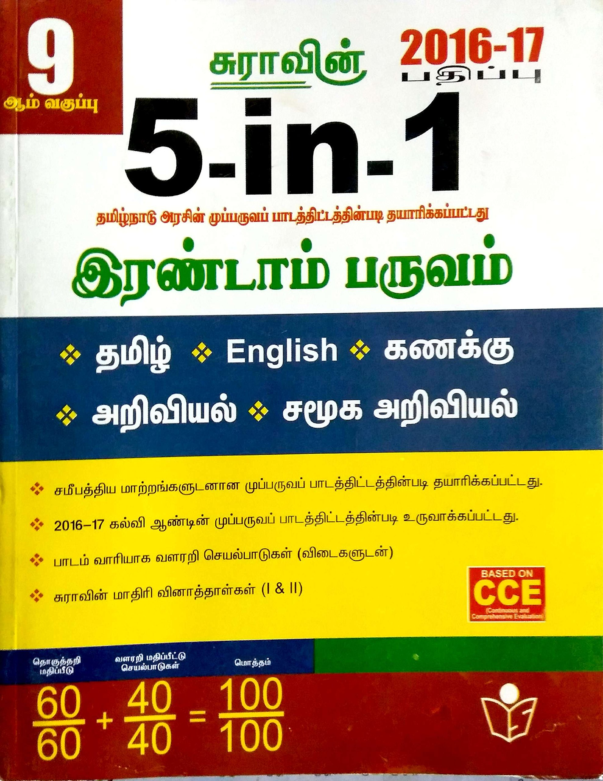 9th Standard Guide 5-in-1 Term II - Tamil Nadu Samacheer Syallabus Tamil  Medium: Amazon.in: A Panel of Editors: Books