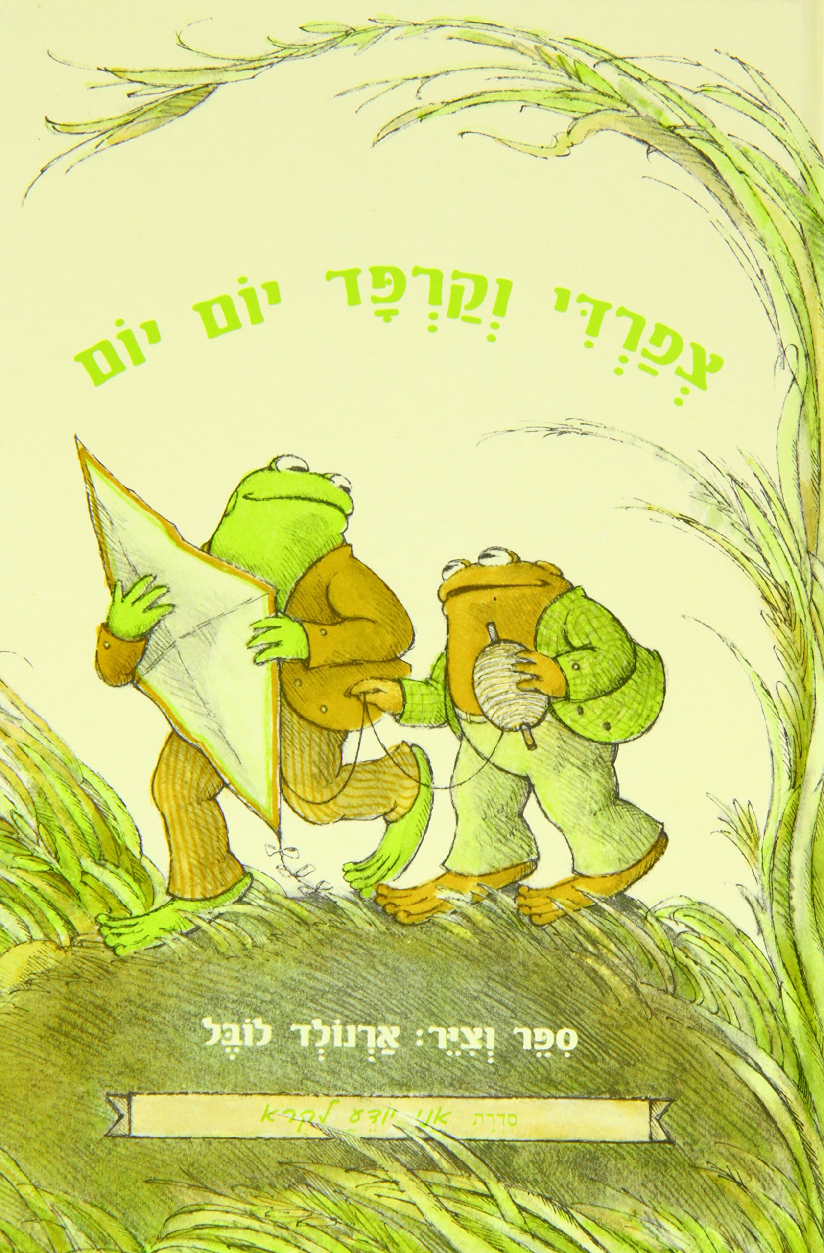 Days With Frog and Toad (Hebrew) - I Know How to Read series (I Can Read!) (Hebrew Edition) ebook