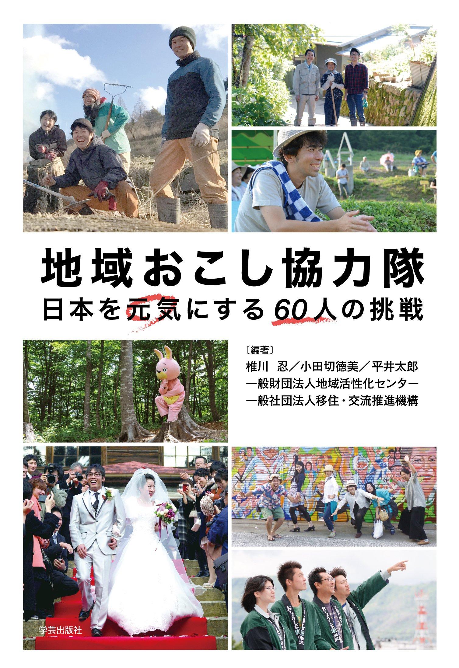 地域おこし協力隊 日本を元気にする60人の挑戦   椎川忍, 小田切徳美 ...