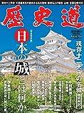 歴史道 Vol.3 (週刊朝日ムック)