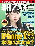 週刊アスキー No.1150(2017年10月31日発行) [雑誌]