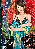 花魁撫子でありんす 花魁17号 / ONE DA FULL(ワンダフル) [DVD]