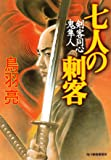 七人の刺客―剣客同心鬼隼人 (ハルキ文庫―時代小説文庫)