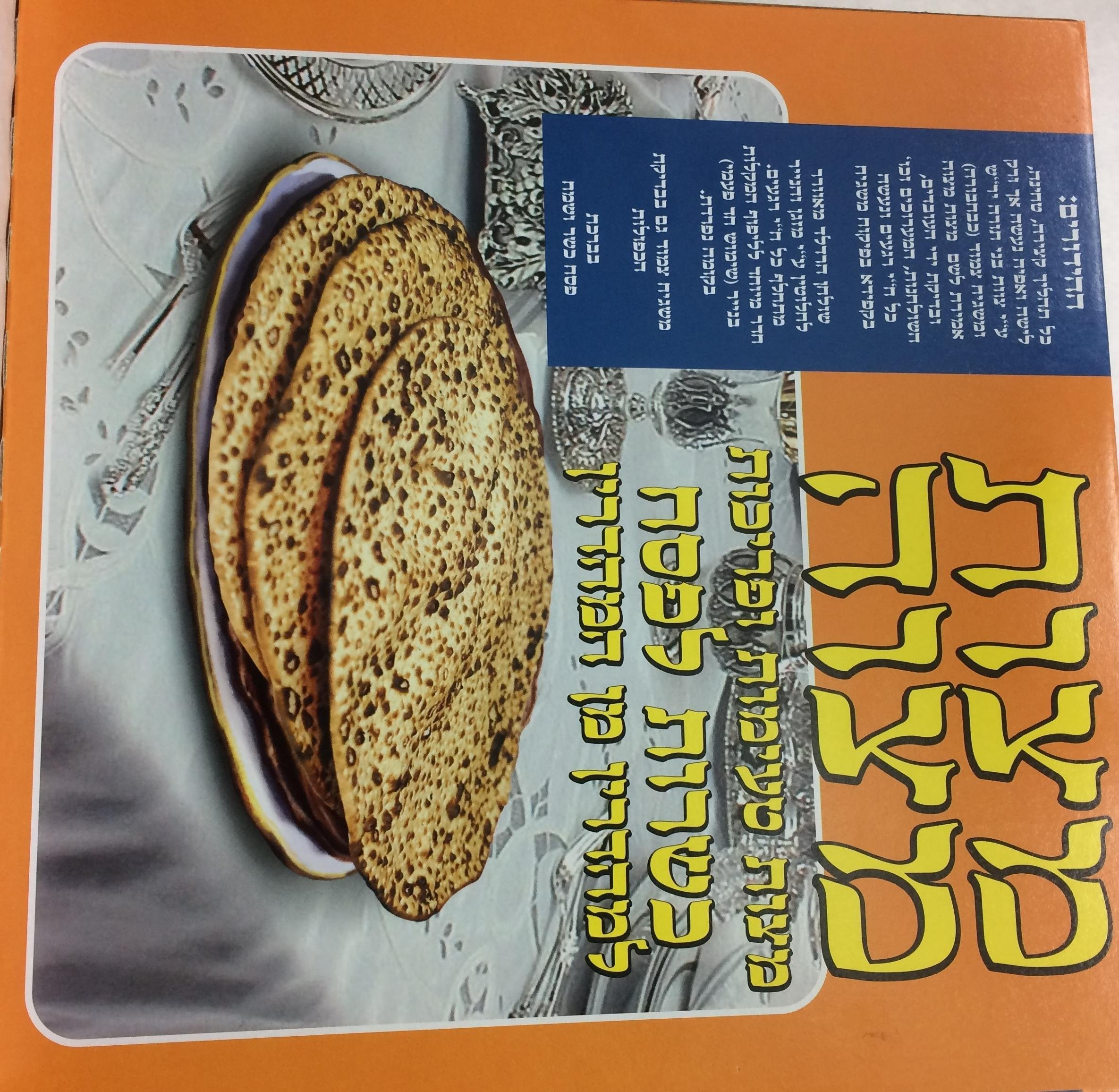 Lieber's Hand Matzos Kosher For Passover 16 Oz. Pack Of 1. by Lieber's (Image #1)