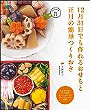 12月31日でも作れるおせちと正月の簡単つくりおき[雑誌] ei cooking