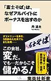 「富士そば」は、なぜアルバイトにボーナスを出すのか (集英社新書)