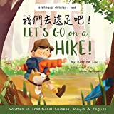 Let's go on a hike! Written in Traditional Chinese, Pinyin and English: A bilingual children's book
