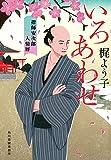 いろあわせ―摺師安次郎人情暦 (ハルキ文庫 か 12-1 時代小説文庫)