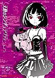 天動のシンギュラリティ(5) (ファミ通クリアコミックス)