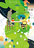 埋もれた青春 懐しの名画ミステリー(3) (角川文庫)