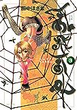 乱飛乱外(3) (シリウスコミックス)