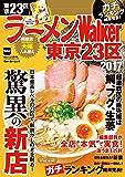 ラーメンWalker東京23区2017 ラーメンWalker2017 (ウォーカームック)