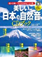 美しい日本の自然音CDブック (富士山、白神山地などの音67分CD付)
